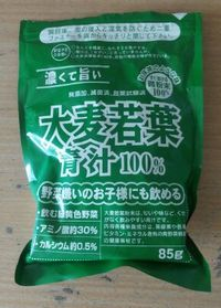 山本漢方製薬 青汁