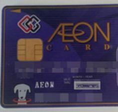 イオンカード